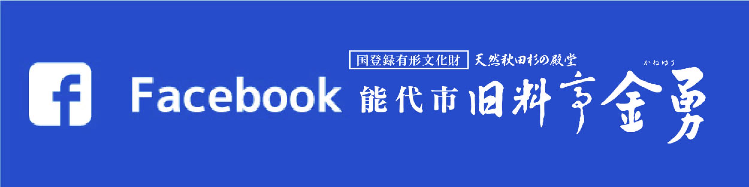 秋田県 国登録有形文化財 能代市旧料亭金勇 facebook ページ