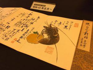 島根祺長(日本料理精覚流家元八代)直筆の献立帳